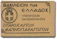 Vintage Magazines, Vintage Ads, Vintage Posters, Greece History, Old Greek, Retro Ads, Old Photos, Nostalgia, The Past