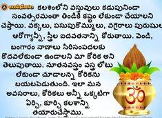 Hindu Quotes, Telugu Inspirational Quotes, Hindu Mantras, Bhakti Song, Hindu Dharma, Devotional Quotes, Ganesha Art, Sanskrit, Hinduism