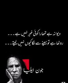 Poetry Quotes In Urdu, Best Urdu Poetry Images, Urdu Poetry Romantic, Love Poetry Urdu, Iqbal Poetry, Sufi Poetry, 6 Word Stories, John Elia Poetry, Ghalib Poetry