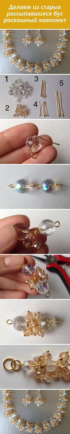 Делаем из старых рассыпавшихся бус роскошный комплект #diy #jewelry #tutorial