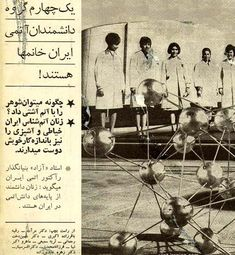 """Female Iranian PhDs in front of Tehran University's reactor, 1968. Text: """"A quarter of Iran's Nuclear Energy scientists are women"""""""