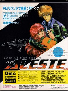 Another ad for Aleste on MSX2.
