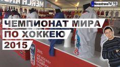 Чемпионат мира по хоккею 2015: Чехия, Прага
