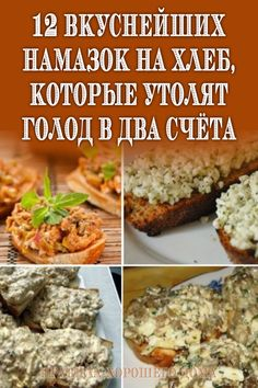 Ideas for easy brunch snacks appetizers Dog Recipes, Brunch Recipes, Gourmet Recipes, Cooking Recipes, Easy Snacks, Easy Healthy Recipes, Brunch Drinks, Fingerfood Party, Russian Recipes