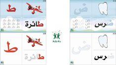 عالم الحروف والكلمات Arabic Alphabet Letters, Playing Cards, Lettering, Letters, Game Cards, Character, Texting, Calligraphy
