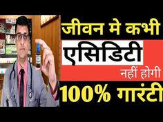 Acidity की अचूक दवा medicine for acidity//how to get rid of acidity naturally