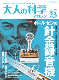 Vol.23 Poulsen wire recording machine | Adult science magazine | Gakken Education Publishing Co.,Ltd.