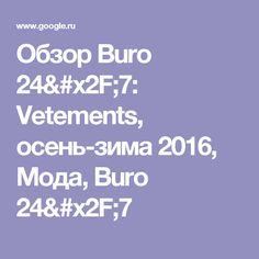 Обзор Buro 24/7: Vetements, осень-зима 2016, Мода, Buro 24/7