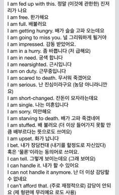 English Talk, English Study, Learn English, Korean Words Learning, Korean Language Learning, Learn Basic Korean, Learn Hangul, Korean Writing, Korean Lessons