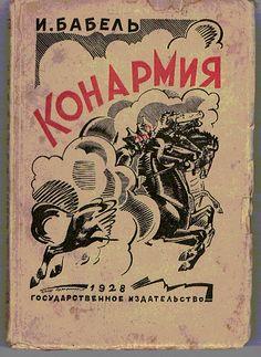 Babel.  Third edition of Konarmiya, Moscow and Leningrad, 1928.