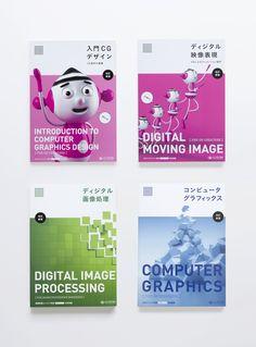 CG-ARTS検定テキスト カバーデザイン | キタダデザイン