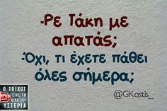 Find images and videos about funny, greek quotes and ellinika on We Heart It - the app to get lost in what you love. Greek Memes, Funny Greek Quotes, Funny Picture Quotes, Sarcastic Quotes, Funny Quotes, Humor Quotes, Funny Vid, Stupid Funny Memes, Funny Stuff