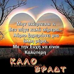 Good Morning Good Night, Greek Quotes, Picture Quotes, Greece, Wish, Beautiful Pictures, Words, Tatoos, Decoupage