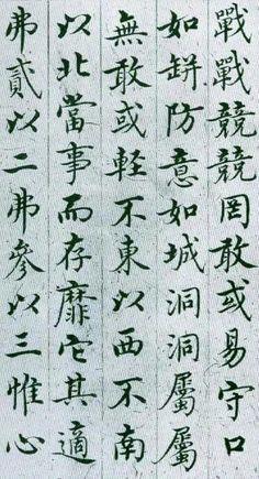 《敬斋箴册》 2/4 沈度