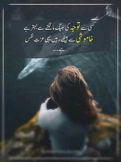 Pr mhbt r ishq mn kahan ki izzat e nafssss Love Quotes Poetry, Love Poetry Urdu, My Poetry, Urdu Quotes, Wisdom Quotes, Life Quotes, Qoutes, Attitude Quotes, Allah Quotes