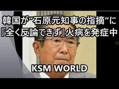 【KSM】石原元東京都知事、慰安婦問題は「歴史の名を借りた報復の捏造」=韓国ネット「いつまで意地を張る?」