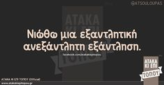 Funny Photo Memes, Funny Tips, Funny Picture Quotes, Funny Photos, Funny Images, Favorite Quotes, Best Quotes, Funny Greek Quotes, Funny Statuses