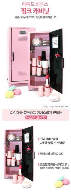 에뛰드-쇼핑-핑크 캐비닛 Skincare Packaging, Cosmetic Packaging, Brand Packaging, Box Packaging, Packaging Design, Cosmetic Web, Diagram Design, Makeup Package, Get Free Makeup