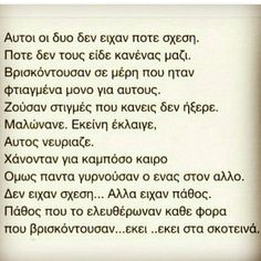 #greekquotes Favorite Words, Favorite Quotes, Best Quotes, My Life Quotes, Words Quotes, Sayings, Missing You Quotes, Love Quotes For Him, Quotes By Famous People