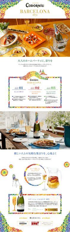 キリン株式会社様の「コドーニュ バルセロナ 1872」のランディングページ(LP)シンプル系|ワイン・スパークリングワイン・シャンパン #LP #ランディングページ #ランペ #コドーニュ バルセロナ 1872