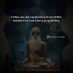 Gurbani Quotes, Qoutes, Positive Vibes, Positive Quotes, Punjabi Quotes, Happy Independence Day, Religious Quotes, Reality Quotes, Quotations