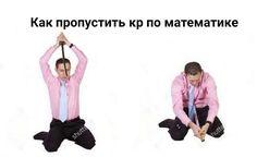 Stupid Memes, Funny Memes, Jokes, Hand Drawing Reference, Russian Memes, Cute Love Memes, Ukulele Chords, Happy Pills, Mood Pics