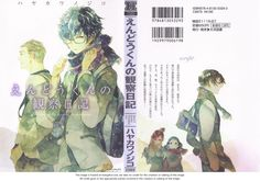 Endou-kun no Kansatsu Nikki by Hayakawa Nojiko