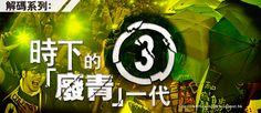. 2010 - 2012 恩膏引擎全力開動!!: 解碼系列:時下的「廢青」一代(3)