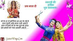 navratri wishes for girlfriend in hindi, navratri wishes for lover, navratri sms in hindi for girlfriend, navratri wishes for girlfriend,