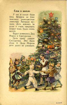 Russian Culture, Glue Book, Hand Embroidery Stitches, Antique Christmas, Vintage Pictures, Vintage Children, Vintage Postcards, Photo Book, Book Art