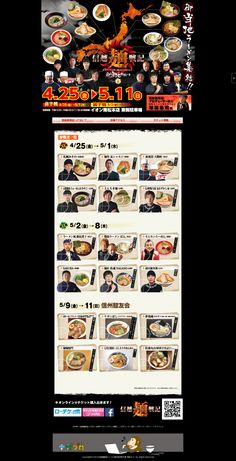 信越麺戦記パート6 御当地決戦の章