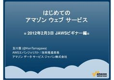 aws-11401693 by 玉川憲 (Ken Tamagawa) - Amazon Web Services via Slideshare