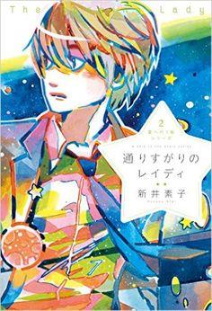 星へ行く船シリーズ2通りすがりのレイディ | 新井素子 | 本 | Amazon.co.jp