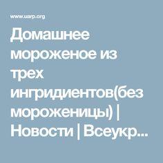 Домашнее мороженое из трех ингридиентов(без мороженицы) | Новости | Всеукраинская ассоциация пенсионеров