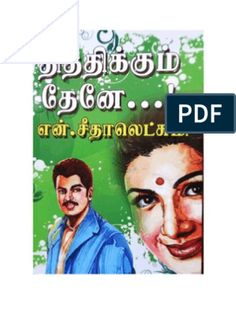 Thiththikkum Thene...! Novels To Read Online, Books Online, Reading Online, Free Books To Read, Free Pdf Books, Romantic Novels To Read, Free Novels, Book Sites, School Libraries