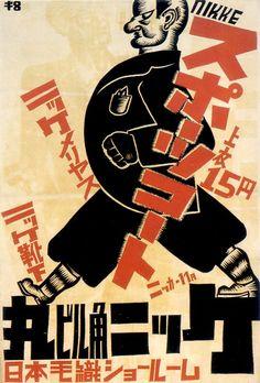diseño gráfico japones. Anuncio de la marca de ropa Nikke, por Gihachiro Okayama, 1931