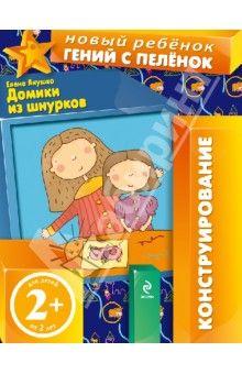 Елена Янушко - Домики из шнурков. Конструирование. (Для детей от 2 лет) обложка книги