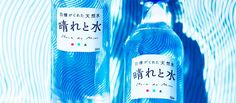 晴れと水は、富士・丹沢・箱根に囲まれた採水地で汲み上げ、白樺活性炭でろ過した、国産天然水。天然水に丁寧にひと手間加えた、口あたり柔らかな軟水です。
