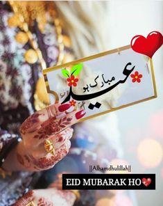 Eid Al Adha Wishes, Happy Eid Al Adha, Eid Jokes, Eid Song, Eid Poetry, Poetry Pic, Eid Mubarik, Eid Images, Eid Mubarak Quotes