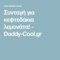 Συνταγή για κεφτεδάκια λεμονάτα! - Daddy-Cool.gr