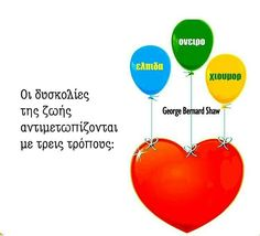 Picture Quotes, Love Quotes, Feeling Loved Quotes, Greek Quotes, Irene, Christmas Bulbs, Wisdom, Feelings, Pictures