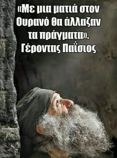 Orthodox Christianity, Son Of God, Greek Quotes, Christian Faith, My King, Gods Love, Life Lessons, Feel Good, Texts