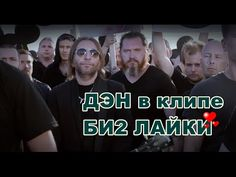 БИ2 - Лайки (Сладков Edition Teaser)