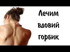 Как убрать холку: упражнения. Обсуждение на LiveInternet - Российский Сервис Онлайн-Дневников
