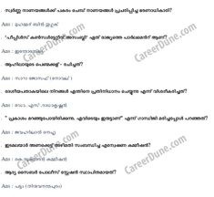 PSC Malayalam General Knowledge Questions and Answers For All PSC Exams in Malayalam. LDC, Last Grade Questions Quiz With Answers, Quiz Questions And Answers, Question And Answer, Gernal Knowledge, Durga, Kitchen, Art, Art Background, Cooking