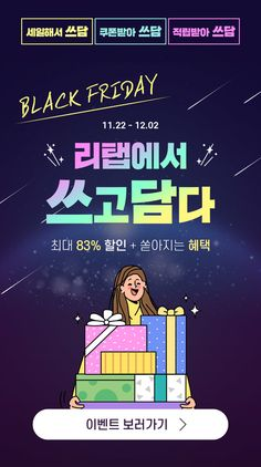 블랙프라이데이! 최대 83% OFF 이벤트 게시판, 리탭 Web Design, Web Banner Design, Ad Layout, Layout Design, Pop Up Banner, Event Page, Promotion, Cards, Design Web