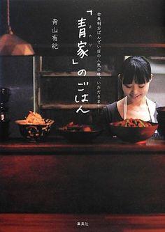 京おばんざい店青家の人気ごはん心と体に優しいレシピの本