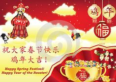 Illustration about Chinese New Year of the Rooster 2017 greeting card, also for print. Text: Wishing you all Happy Spring Festival! Happy New Year of the Rooster! Illustration of chinese, prosperous, culture - 83861180 Sales Image, Spring Festival, Happy Year, Happy Spring, Web Banner, Chinese New Year, Original Image, Card Stock, Rooster