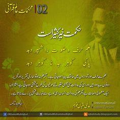 Iqbal Poetry, Sufi Poetry, Allama Iqbal, Teeth Health, Deep Words, Urdu Quotes, Literature, Lyrics, Spirituality