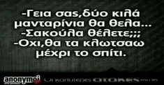 Greek Memes, Funny Greek Quotes, Sarcastic Quotes, Funny Quotes, Funny Pictures With Words, Funny Images With Quotes, Speak Quotes, Wise Quotes, How To Be Likeable